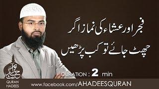 Fajar or Isha ki Namaz miss ho jaye to kab Perhain