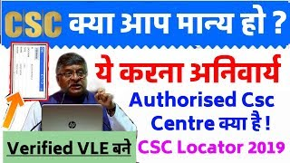 Is Your CSC Centre Authorized , Verified VLE क्या है ,CSC LOCATOR, CSC PHYSICAL Verification 2019