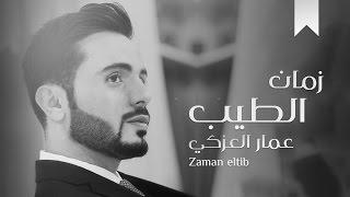 زمان الطيب - عمار محمد العزكي - اليمن | Zaman El6ib - Ammar Alazki - Yemen - Arab idol