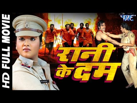 Xxx Mp4 Superhit Bhojpuri Full Movie Rani Ke Dam रानी के दम Bhojpuri Full Film Rani Chatterjee 3gp Sex