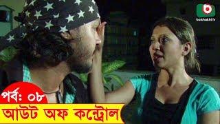 Bangla Funny Natok | Out of Control | EP 08 | Hasan Masud , Nafiza, Siddikur Rahman, Sohel Khan