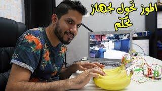 حولت موز الى جهاز تحكم للالعاب!!!!