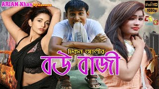 বউ বাজী/ Chikon ali New Comedy Skit/BOW BAZI/ কেমন করে বউ বাজী ধরেন চিকন আলী দেখুন।
