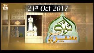 Seerat Un Nabi - Topic - Quran Aur Sunnat - ARY Qtv