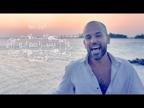 3 Daqat Abu Ft. Yousra ثلاث دقات أبو و يسرا