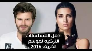 أبرز المسلسلات التركيه المنتظرة بقوه (لموسم الخريف 2016) لا يفوتك Turkish Series