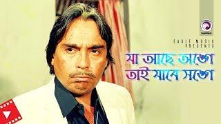 Ja Ache Onge Tai Jabe Songe | Movie Scene | Humayun Faridi | Dr. Ezaz | Bangla Funny Talking