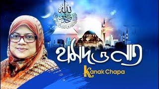 Roj Hasore Allah Amar by- Kanak Chapa