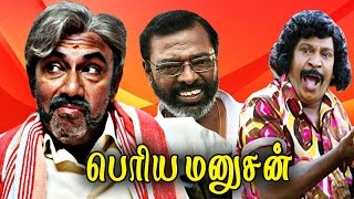 Tamil super hit comedy movie Periya Manushan Full Movie Sathyaraj,Ravali,Manivannan