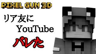 【ピクセルガン3D】リア友にYouTubeやってるのバレました。
