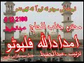 Khatam nabvat ti haji imdadullah phulpoto new naat 8 12 2018 Abdul hafeez