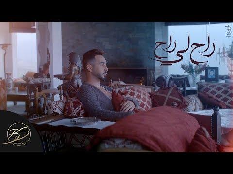 Badr Soultan Rah li Rah Exclusive Music Video بدر سلطان راح لي راح حصرياً