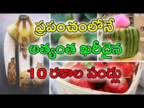 World s Top 10 Most Expensive Fruits ఈ పండ్లను కొనాలంటే మీఆస్తులు అమ్ముకొవల్సిందే With Subtitles