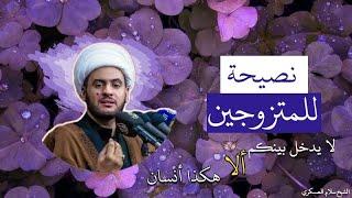 الحب قبل الزواج موضوع مهم للشباب ..الشيخ سلام العسكري