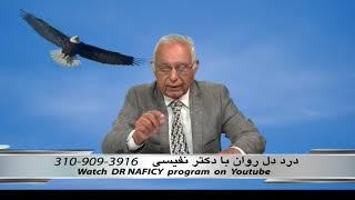 Dr Naficy ep 306 Multigenerational family living under one roof زندگی دو یا سه نسل زیر یک سقف در آمر