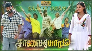 saalai oram new tamil full movie| latest tamil movie 2016 | exclusive online tamil movie upload 2016