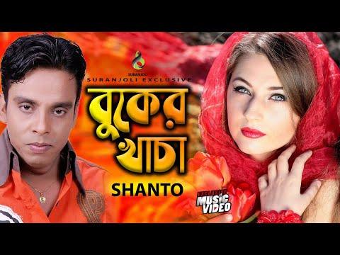 Xxx Mp4 বুকের খাচা Buker Khaca Shanto Music Video Bangla New Song 2019 3gp Sex