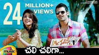 Mr.Perfect Movie Video Songs | Chali Chali Ga Full Video Song | Prabhas | Kajal | DSP | Mango Music