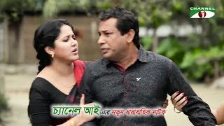 Shukno Patar Nupur | Drama Promo | Mosharraf Karim | Urmila Srabonti Kar | Channel i TV