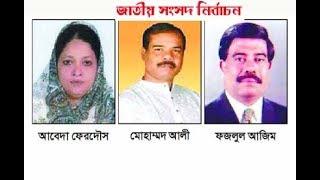 দেখুন নোয়াখালী ৬  আসনে কারা মনোনয়ন প্রত্যাশী, Who is the  candidates in noakhali 6 Seats