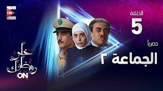 مسلسل الجماعة 2 - مسلسل الجماعة 2 HD - الحلقة (5) - صابرين - Al Gama3a Series - Episode 5