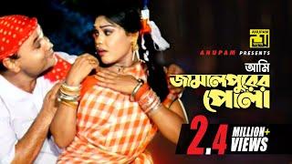 Ami Jamalpurer Pola | আমি জামালপুরের পোলা | Ejajul Islam & Nasrin | Hridoyer Kotha