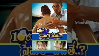 10th Lo Premalo Padithe Telugu Full Length Movie - Hareef Kumar,  Kiran Rathod, Vaibhav