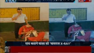 Viral-X-Ray: Reality of Picture where Teacher Feeding Milk to Baby in UP School