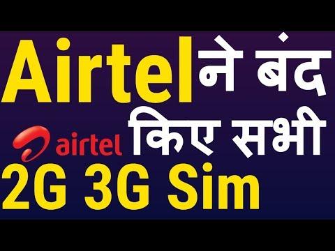 Xxx Mp4 Airtel All 2G And 3G Sim Closed 21 November 2017 Airtel 2G And 3G Sim Deactivated Airtel Sim 4G 3gp Sex