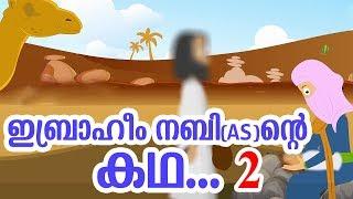 ഇബ്രാഹീം നബി (AS) പ്രവാചക ചരിത്രം 2 #Quran Stories Malayalam | Animation Cartoon For Children 4K