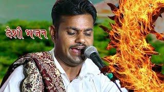 देसी भजन ||  सुपर हिट भजन राजस्थानी  || marwadi desi bhajan || Mahendra singh dewara