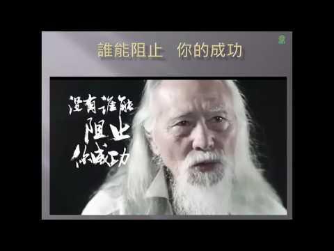 [影片學習] 王德順 最炫東北人的故事-終身學習 UST系統營銷 MAJU系統營銷 跨境電商