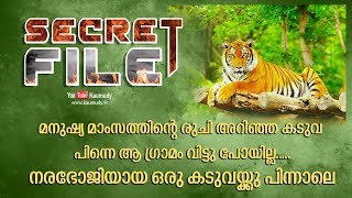 What tiger did to man in a village | Investigation | Secret File | EP 232 | Must Watch