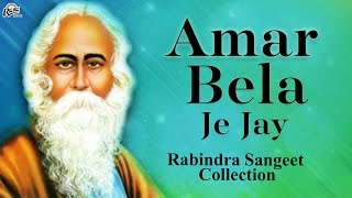 images Amar Bela Je Jay Rabindranath Tagore Songs 2017 Bengali Songs Tomaye Gaan Shonabo