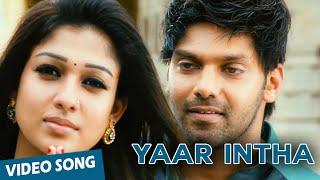 Yaar Intha Official Video Song | Boss (a) Baskaran | Arya | Nayantara | Yuvan Shankar Raja