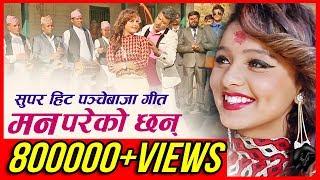 New Nepai panche baja lok song 2016 | Man pareko chhan | Rupesh Neupane & Devi Gharti