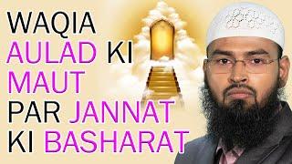 WAQIA - Aulaad Ki Maut Par Jannat Ki Basharat By Adv. Faiz Syed