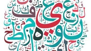 لماذا تسمى اللغة العربية بلغة الضاد ؟