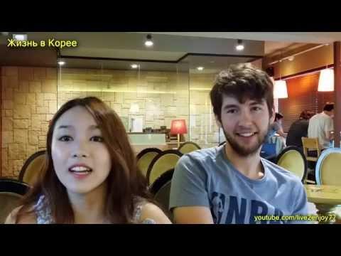 Где познакомиться с корейцами