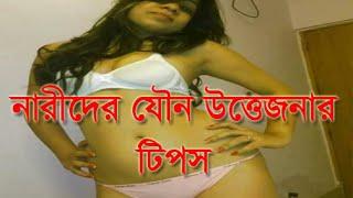 নারীকে যৌন উত্তেজিত করার চারটি সুত্র দেখুন ভিডিও সহ | Bangla Health Tips