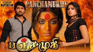Panchamukhi tamil full movie |  new tamil movie 2015 upload | Anushka | Samrat