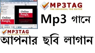 How To add picture art on a Mp3  | How To Use Mp3Tag | যে কোনো গানের ওপর আপনার ছবি লাগান