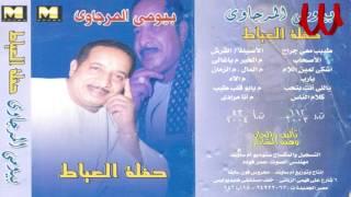 Bayomy ElMrgawy -  El 2rsh  / بيومي المرجاوي -  القرش