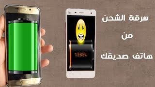 إسرق الشحن  من  بطارية هاتف صديقك أو هاتف آخر لشحن به هاتفك بطريقة سهلة ومضحكة