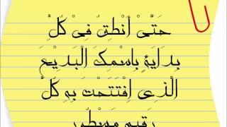 توجهات الحروف ـ للشيخ الأكبر ابن عربي ـ توجه حرف الباء