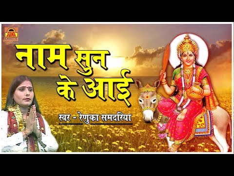 Xxx Mp4 Latest Sheetla Mata Bhajan नाम सुन के आई Renuka Samdariya New Bhajan Naam Sun Ke Aai Tere Song 3gp Sex