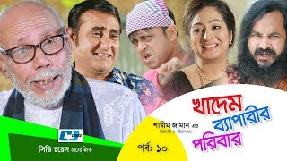 Khadem Beparir Poribar   Episode 10   Bangla Comedy Natok   ATM Shamsuzzaman   Shorna   Shamim Zaman