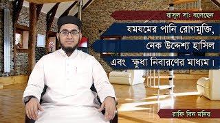 Bangla Waz 2017 Mufti Rafi Bin Monir, যমযমের পানির উপকারীতা-রাফি বিন মনির
