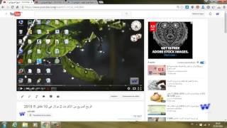 التبليغ عن فيديو منسوخ لحذفه من يوتيوب