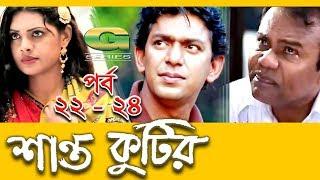 Shanto Kutir | Drama Serial | Epi 22 - 24 | ft Chanchal Chowdhury, Tisha, Fazlur Rahman Babu